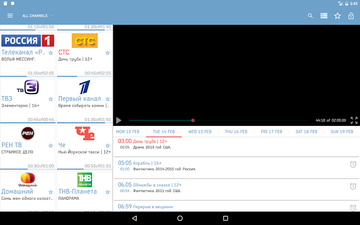 OttPlayer v4 1 24 For Android APK Download - DLoadAPK