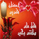 Download تهنئة رمضان بالصور المتحركة For PC Windows and Mac