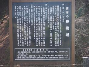 要害の長篠城