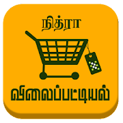 Tamilnadu Market Rates - Daily Market Price APK for Bluestacks