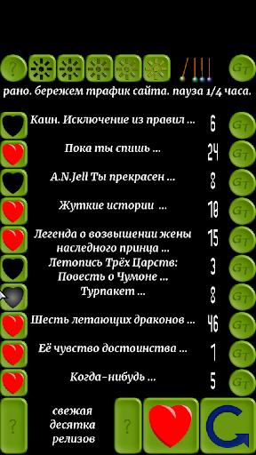Записная книжка Green Tea -озвучка дорам и фильмов 1.0.2 screenshots 1