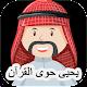 يحيى حوى صوت القرآن for PC-Windows 7,8,10 and Mac