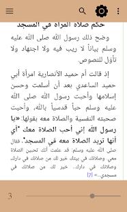 الحجاب والطلاق وتعدد الزوجات في اٍلإسلام - náhled