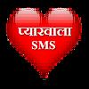 Pyarwala SMS (Hindi Love SMS)