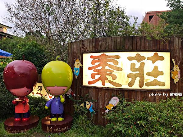 棗莊古藝庭園膳坊,建築古色古香,創意客家料理,紅棗入菜、十足美味,園區腹地寬闊,備有小巧動物園、玩沙區,非常適合溜小童