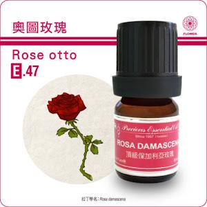 奧圖玫瑰精油5ml保加利亞產地直購Rose otto(限白金會員購買)