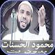 Download محمود الحسنات بدون نت For PC Windows and Mac