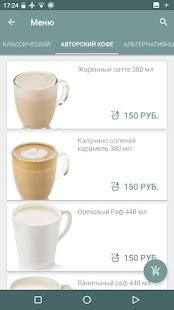 Академия Кофе - náhled