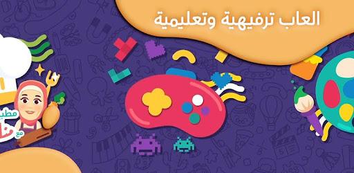 cbbea2a8c لمسة : قصص و ألعاب أطفال عربية - التطبيقات على Google Play