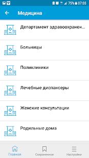 Справочник 169 от mycloud.kz - náhled
