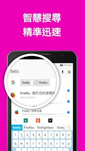 全新 Firefox:阻擋追蹤廣告,你可以更快更自由 Screenshot