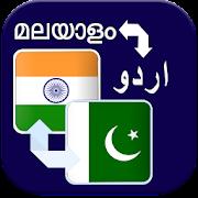 Malayalam Urdu Translation
