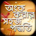 অংক করার সহজ পদ্ধতি -  গনিতের শর্টকাট icon