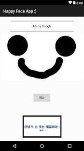 웃는 앱! 초등학생이 만든 앱! - náhled