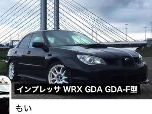 インプレッサ WRX GDA F型のカスタム事例画像 もいさんの2018年10月20日10:57の投稿
