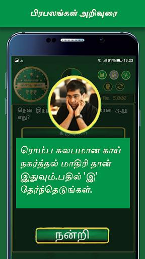 Tamil Quiz Game 21 screenshots 23