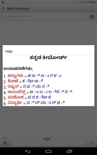 Kannada Keyboard