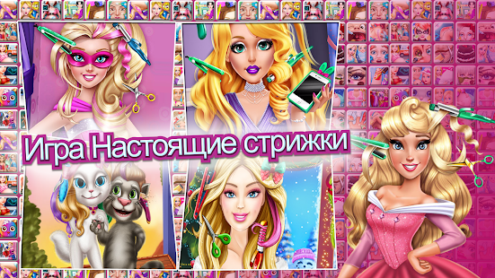 Plippa игры для девочек Screenshot