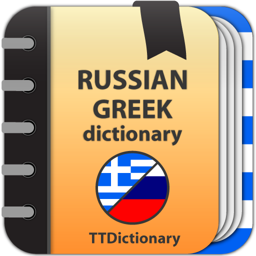 Russian-greek and Greek-russian dictionary APK Cracked Download