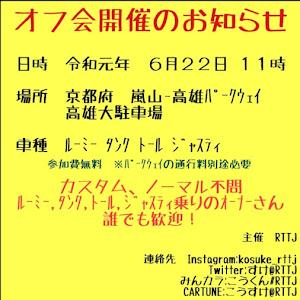 タンクカスタム  のカスタム事例画像 ばるばとす☆RTTJ四国メンバー募集中☆さんの2019年06月17日05:45の投稿