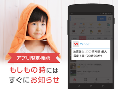 App Yahoo! JAPAN ニュースにスポーツ、検索、天気まで。地震や大雨などの災害・防災情報も APK for Windows Phone
