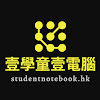 studentnotebook