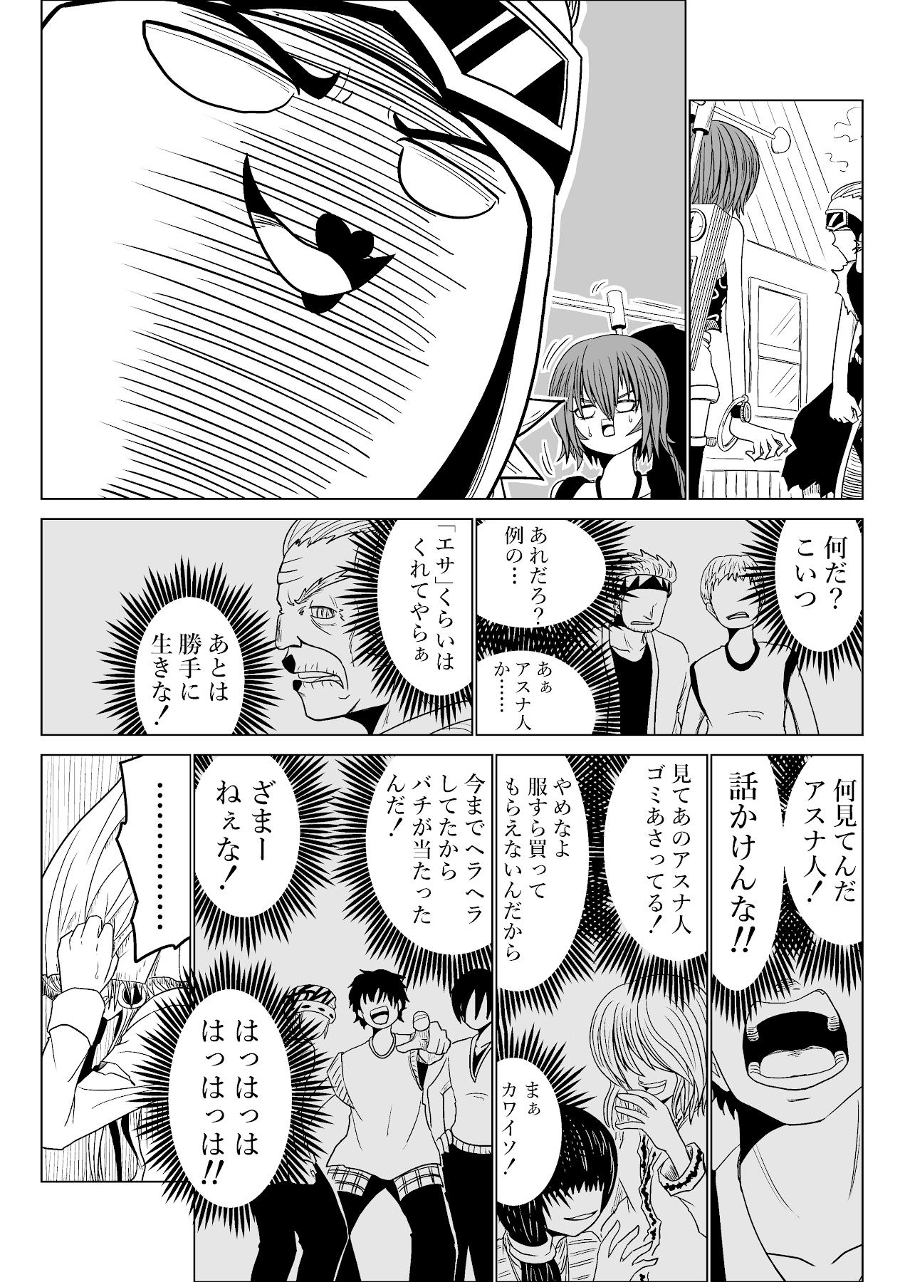 バリアス・サン8_09