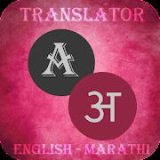 Marathi-English Translator