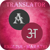 Marathi-English Translator