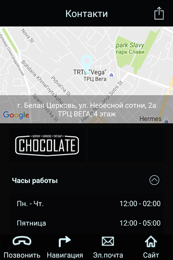 CHOCOLATE, Белая Церковь- screenshot