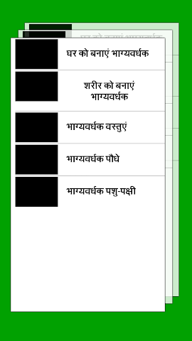 android Bhagya badale Screenshot 4