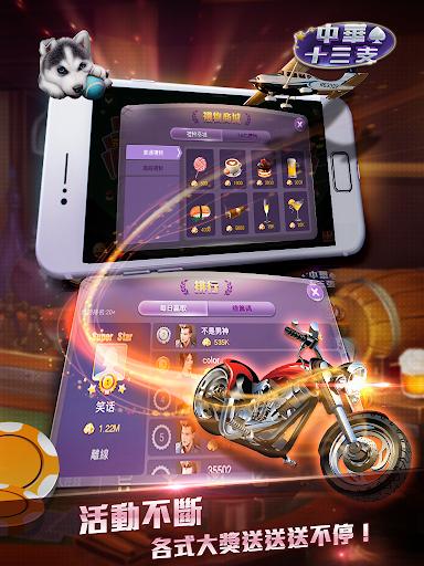 中華十三支(十三張) screenshot