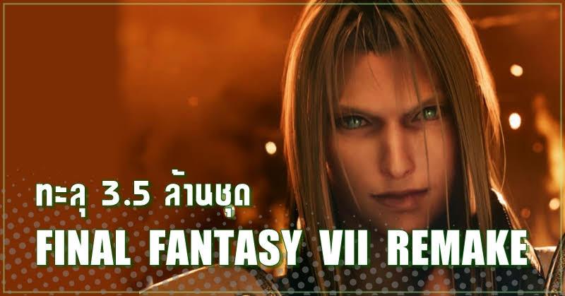 Final Fantasy VII Remake ยอดขาย ทะลุ 3.5 ล้านชุด