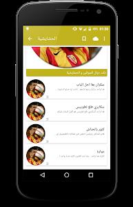 نكت مغربية مضحكة (بدون انترنت) screenshot 1