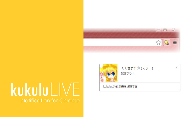 kukuluLIVE Notification for Chrome