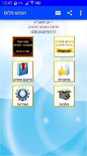 Torah PLUS