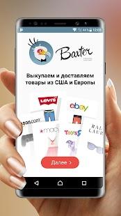 Baxter: Персональный шопинг-ассистент - náhled
