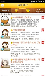 OpenRice 中国 开饭喇- screenshot thumbnail