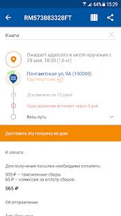 Почта России - náhled