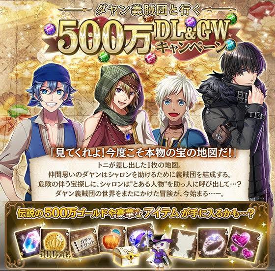 「ダヤン義賊団と行く500万DL&GWキャンペーン」開催!