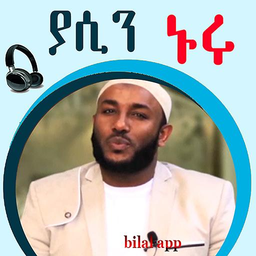 教育App|Ustaz Yassin Nuru Amharic LOGO-3C達人阿輝的APP