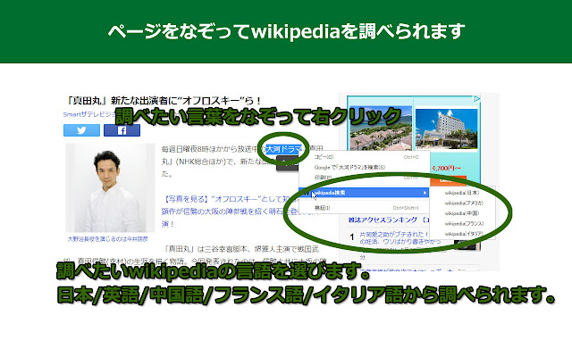 Add ContextMenu for wikipedia