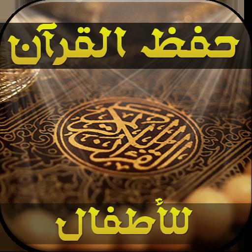حفظ القرآن للأطفال