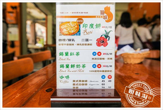 貓城南洋風食菜單