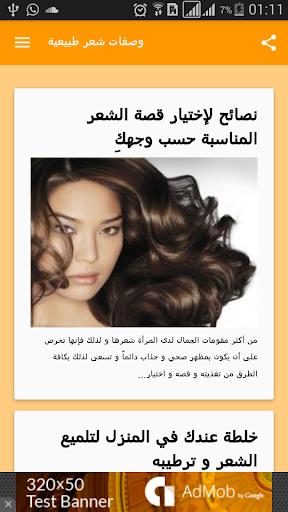 وصفات شعر طبيعية
