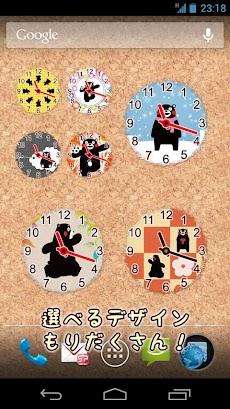 くまモンの紙アナログ時計ウィジェット無料のおすすめ画像3