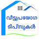 Home, House, Kitchen, Veettupayoga Tipsukal App Download on Windows