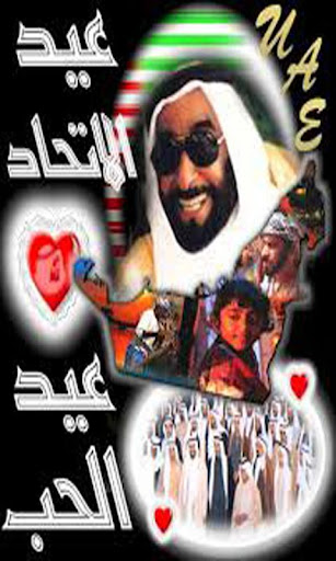 رسائل عيد الاتحاد الاماراتى