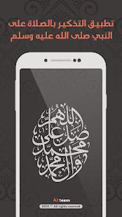 صلى على محمد - تذكير بالصلاة على النبي ﷺ - náhled