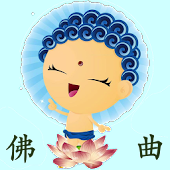 Kids Buddhist Songs